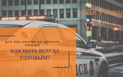 ДТП или авария на дорогах Польши? Как быть всегда готовым?