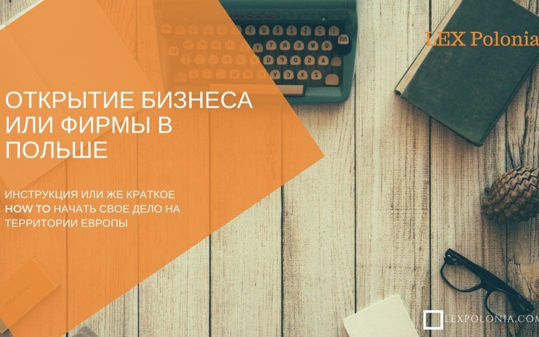 Открытие бизнеса или фирмы в Польше